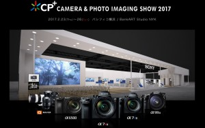 CP+ 2017訪問記