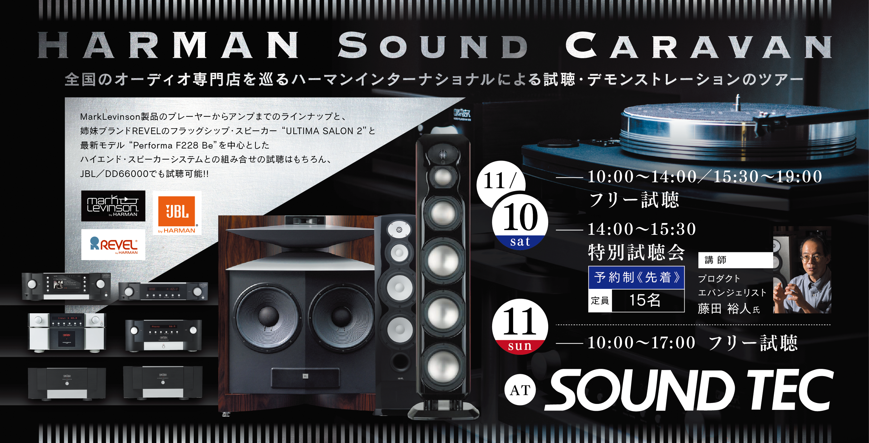 HARMAN SOUNDCARAVAN_SOUNDTEC Mark Levinson JBL REVEL