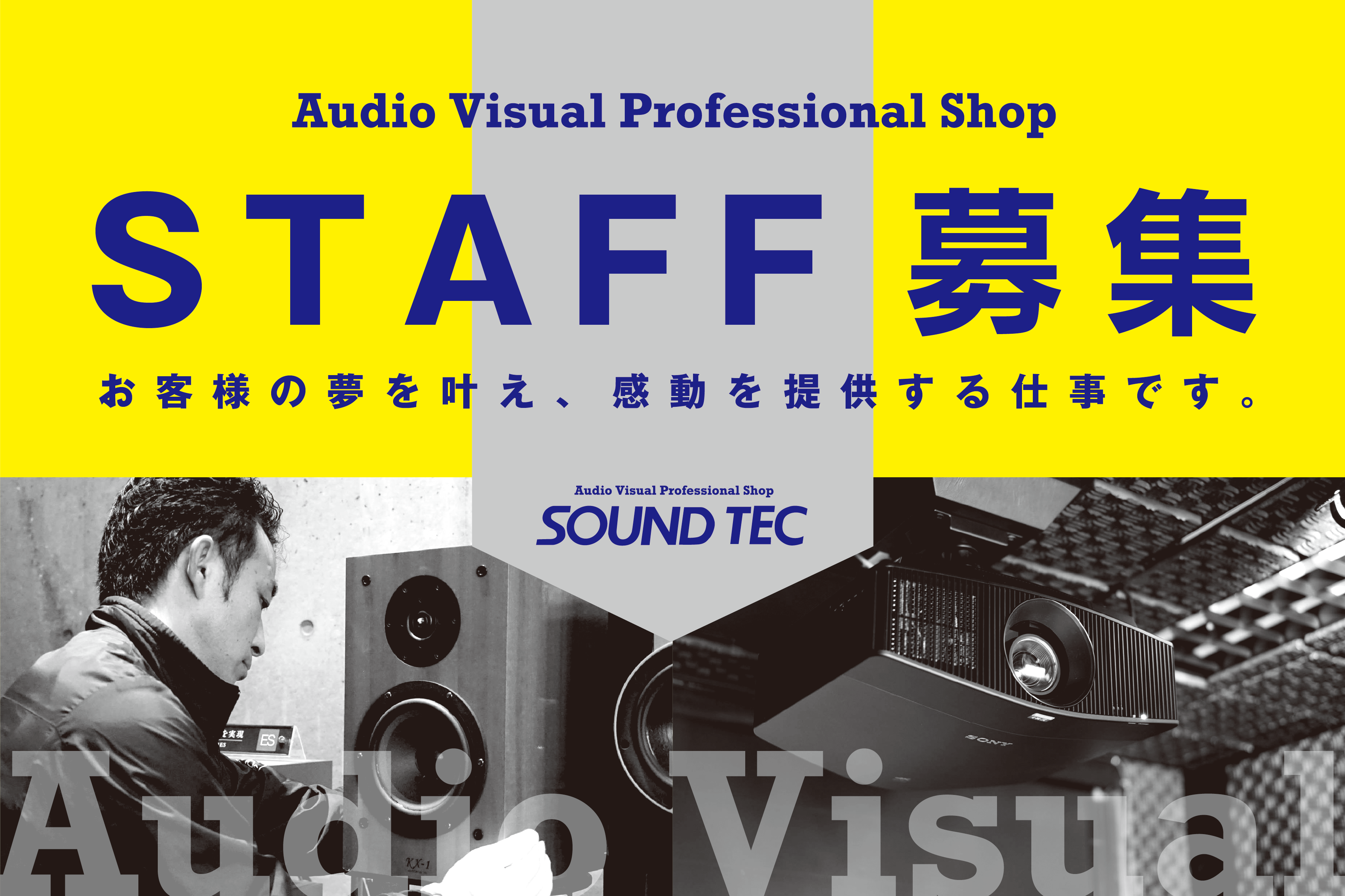 soundtec_staffwanted-02